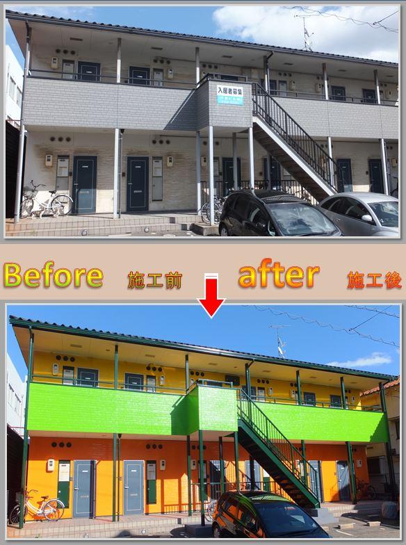 アパート塗替え工事